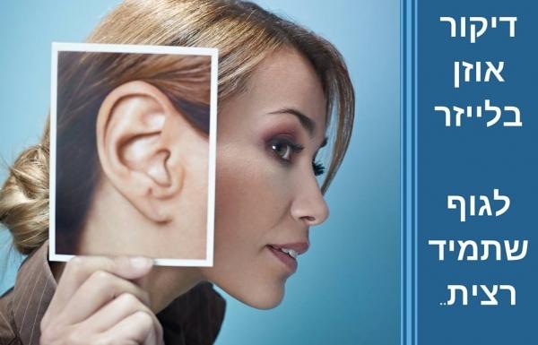 דיקור אוזן בלייזר (אוריקולותרפיה)