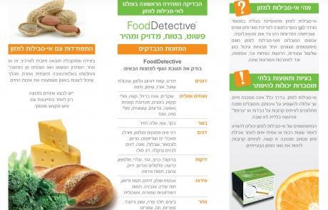 בדיקת רגישות למזון