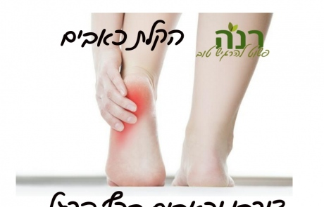 דורבן ברגל – כאב בעקב